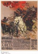 Vintage Russian poster - War poster 1911